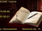 Изображение в   Юридическая консультация и помощь опытных в Санкт-Петербурге 1000