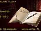 Фото в   Опытные адвокаты обеспечат защиту по уголовным в Санкт-Петербурге 5000