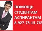 Скачать изображение Курсовые, дипломные работы Оперативная помощь студентам: все от реферата до диссертации, При желании заключается договор, Специалист с многолетним стажем и 2 в/о поможет Вам выполнить по 38060497 в Санкт-Петербурге