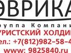 Скачать foto  ЭКСКУРСИИ ВЫПУСКНЫЕ ПРАЗДНИКИ ТУРЫ ПО РОССИИ АРЕНДА ТРАНСПОРТА ШЕНГЕН ОРГАНИЗАЦИЯ ПРАЗДНИКОВ ФИНАНСОВЫЙ КОНСУЛЬТАНТ СТРАХОВАНИЕ ОТДЫХ ТЕПЛОХОД ОРГАНИЗАЦИЯ ПРАЗ 38233305 в Санкт-Петербурге