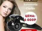 Скачать foto Детские игрушки Уникальный стайлер Upgrade Automatic Curler 38241778 в Санкт-Петербурге