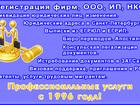 Регистрация ООО в Санкт-Петербурге под ключ