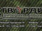 Магазин военной одежды стран НАТО Санкт-Петербург