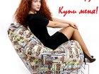 Кресла-мешки от производителя Pufon