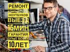 Скачать бесплатно foto Ремонт компьютеров, ноутбуков, планшетов Установка Windows - 450, /Драйвер - 190, / Office - 350р, / WI-FI - 280, / Выезд- Бесплатный! 73753217 в Санкт-Петербурге