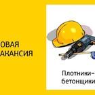 Требуются плотники - бетонщики (вахта)