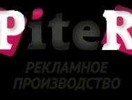 Наружная реклама Световая реклама от компании PR-Piter – лучшие решения  Компани