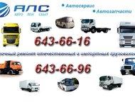 Диагностика и ремонт грузовых автомобилей Ремонт подвижного состава (ремонт грузовых автомобилей.   Наша станция технического обслуживания проводит ре, Санкт-Петербург - Автосервисы