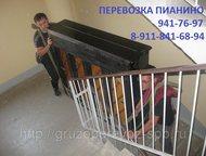 Перевозка пианино, роялей по супер-ценам Если вы решили приобрести, подарить или