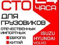 Isuzu NQR, Huyndai HD/Porter - Замена рессоры (1 шт, ) Isuzu NQR, Huyndai HD/Porter - Замена рессоры (1 шт. )  Продолжительность работ, н. ч. - 3, 5  , Санкт-Петербург - Автосервис, ремонт