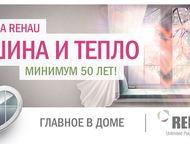 Пластиковые окна Rehau Теплота и тишина у вас дома через 5 дней!  Компания Оконн