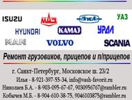 ЗИЛ - Замена ПГБ (две стороны)(квадр, ) Ремонт грузовых автомобилей марки ЗИЛ-