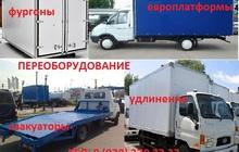 Удлинение Газелей а/м ГАЗ, Hyundai, Isuzu,Tata, Baw, Foton