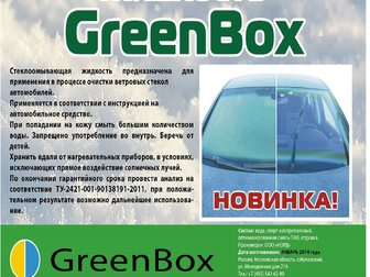 Скачать бесплатно фотографию Незамерзайка Незамерзающие жидкости от производителя 33917365 в Москве