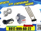 Фото в Бытовая техника и электроника Стиральные машины Приобрести запасные части к бытовой технике в Саранске 0