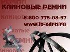 Скачать foto  Клиновые ремни размеры 35146845 в Саранске