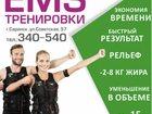 Увидеть фотографию  EMS тренировки 35340742 в Саранске