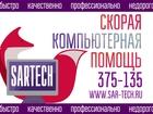 Новое foto Ремонт компьютеров, ноутбуков, планшетов Профессиональная компьютерная помощь, ремонт компьютеров и ноутбуков 35887966 в Саранске