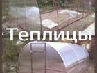 Фото в Мебель и интерьер Мебель для дачи и сада Теплица полукруглая, каркас изготовлен из в Саранске 13000