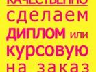 Скачать foto Курсовые, дипломные работы Авторефераты, Дипломы, Курсовые работы 51235959 в Саранске
