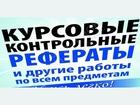 Увидеть фотографию  Диплом, курсовая, реферат, контрольная, отчет, задачи, сочинения 57088670 в Саранске