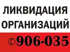 Уникальное foto Ликвидация фирм Ликвидация ООО, Закрытие ООО 38809436 в Сарапуле