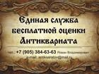 Скачать фото Антиквариат Дорого выкупим антиквариат (бесплатно подарим икону)  28133436 в Саратове