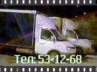 Фотография в Авто Транспорт, грузоперевозки Грузоперевозки в Саратове и области. т. 53-12-68. в Саратове 250