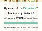 Смотреть фотографию  Создание сайтов, продвижение 32960523 в Саратове
