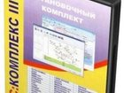Фотография в Компьютеры Программное обеспечение Программа ПС:Комплекс-6, специально разработана в Саратове 20000
