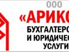 Фотография в Услуги компаний и частных лиц Юридические услуги Компания «Арикон» в Саратове- профессиональные в Саратове 2000