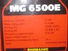 Смотреть foto  генератор бензиновый MG 6500E 35082329 в Саратове