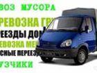 Фотография в   Заказ газели, грузовое такси, перевозка мебели, в Саратове 12