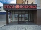 Смотреть foto  Отель Покровск ждет гостей! 36889029 в Саратове