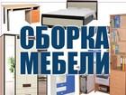 Изображение в Услуги компаний и частных лиц Изготовление и ремонт мебели Сборка , разборка, установка, любой корпусной в Саратове 300