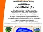 Уникальное фото  Мыльница 37322827 в Саратове
