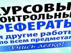 Скачать изображение  Окажу ПОМОЩЬ ДИССЕРТАЦИЯ, ДИПЛОМ, КУРСОВАЯ 38292102 в Иркутске