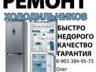 Изображение в   Оперативный и качественный ремонт холодильников. в Саратове 100