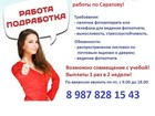 Скачать фото  В компанию требуются курьеры-промоутеры! 40635220 в Саратове