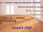 Уникальное фотографию  Отделка и ремонт любых помещений 59345492 в Саратове