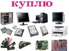 Смотреть фото  Скупка комплектующих к компьютеру, и ноутбуку б/у, только в рабочем состоянии, системные блоки, рабочие, нерабочие, разобранные, устаревшие в любом состоянии 68563549 в Саратове