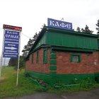 продается действующий бизнес автокемпинг на федеральной трассе Тюмень-Екатеринбург(