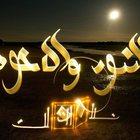 Обучение арабскому языку