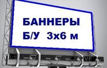 Укрывное полотно Баннеры б/у 3*6