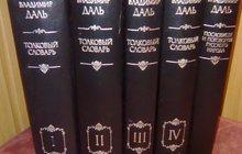 Продаю толковый словарь Даля в 4 томах и 5-й том пословицы и поговорки русского народа