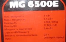 генератор бензиновый MG 6500E
