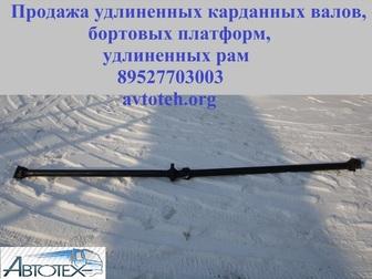 Просмотреть фотографию Автосервис, ремонт Удлиненный карданный вал на ГАЗ 3302 33023 33104 3309 3307 3308 35257522 в Саратове