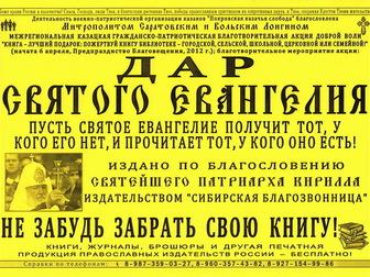 Уникальное фотографию  Православная литература благотворительно 37702090 в Энгельсе
