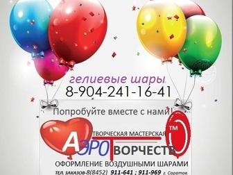 Свежее фото Стиральные машины Оформление воздушными шарами 37885151 в Саратове
