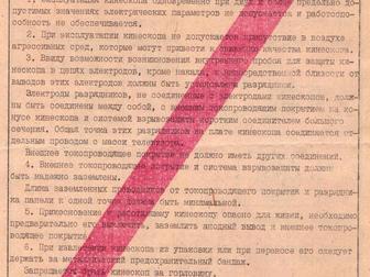 Смотреть foto  Кинескоп 23лк13б-3 39280820 в Саратове